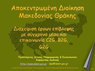 Αποκεντρωμένη Διοίκηση Μακεδονίας Θράκης