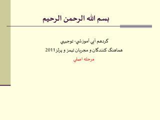 -         2011