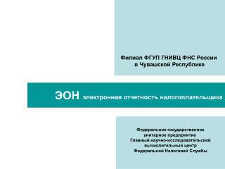 Филиал ФГУП ГНИВЦ ФНС России  в Чувашской Республике