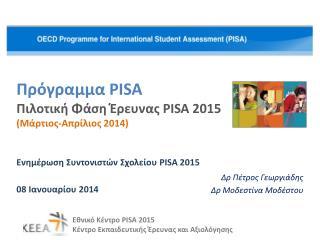 Πρόγραμμα  PISA Πιλοτική Φάση Έρευνας  PISA 2015 (Μάρτιος-Απρίλιος 2014)