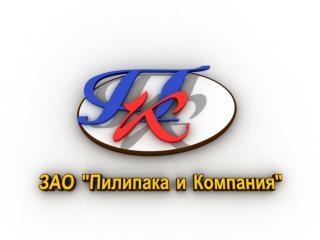 Мы рады приветствовать Вас В ЗАО «Пилипака и компания»!!!