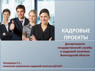 Департамента г осударственной службы  и кадровой политики Вологодской области