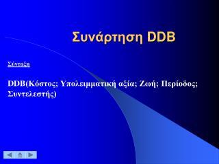 Συνάρτηση  D DB