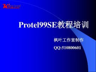 Protel99SE 教程培训