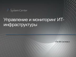 Управление и мониторинг ИТ-инфраструктуры