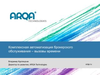 Комплексная автоматизация брокерского обслуживания – вызовы времени Владимир Курляндчик