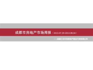 成都市房地产市场周报 ( 2013.07.29-2013.08.04 )