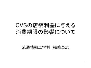 CVS の店舗利益に与える 消費期限の影響について
