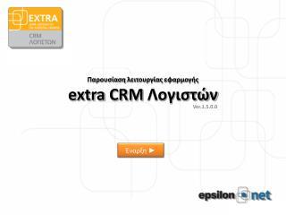 Παρουσίαση λειτουργίας εφαρμογής extra CRM  Λογιστών