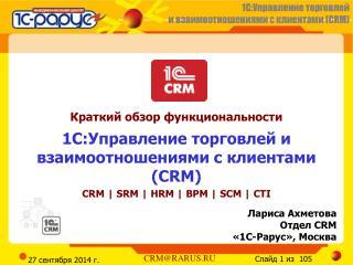 Лариса Ахметова Отдел  CRM « 1C- Рарус» ,  Москва