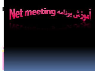 آموزش برنامه  Net meeting