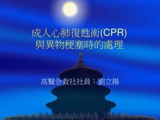 成人心肺復甦術 (CPR) 與異物梗塞時的處理