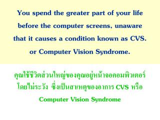 Computer Vision Syndrome ( CVS ) คืออะไร