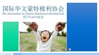 国际华文蒙特梭利协会 The Association of Chinese Montessori International 癸巳年 2013 版本