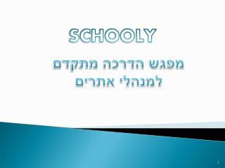 SCHOOLY