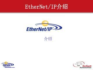 EtherNet/IP 介绍