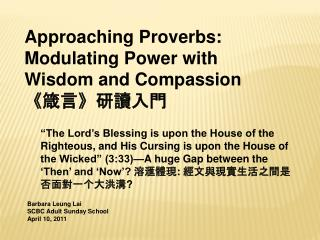 Approaching Proverbs: Modulating Power with Wisdom and Compassion 《 箴言 》 研讀入門