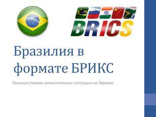 Бразилия в формате БРИКС