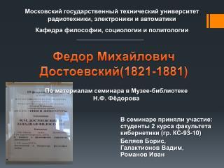 Федор Михайлович Достоевский(1821-1881)