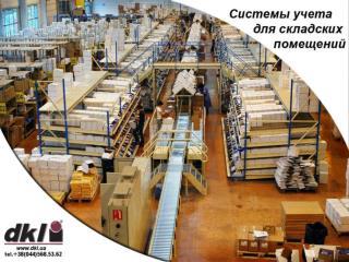 Аналитический учет продукции на складе