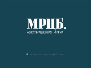ООО «Консультационная фирма «МРЦБ»