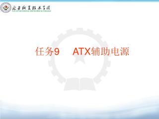 任务 9     ATX 辅助电源
