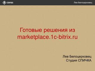 Готовые решения из  marketplace.1c-bitrix.ru