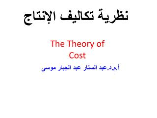 The Theory of  Cost