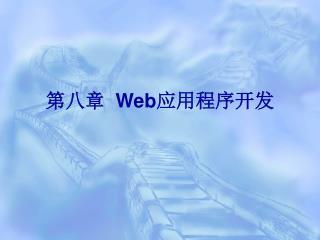 第八章   Web 应用程序开发