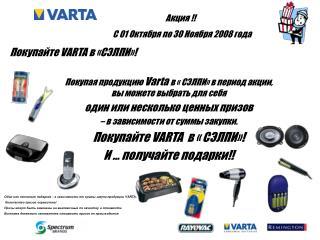 Покупая продукцию  Varta  в « СЭЛПИ» в период акции, вы можете выбрать для себя