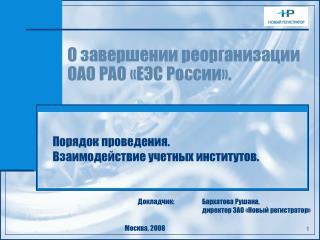 О завершении реорганизации ОАО РАО «ЕЭС России».