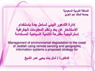 المملكة العربية السعودية جامعة الملك عبد العزيز