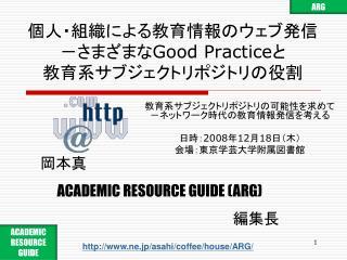 個人・組織による教育情報のウェブ発信 -さまざまな Good Practice と 教育系サブジェクトリポジトリの役割