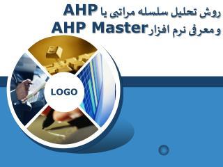 روش تحلیل سلسله مراتبی یا  AHP و معرفی نرم افزار  AHP Master