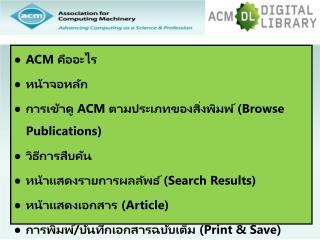 ACM  คืออะไร หน้าจอหลัก การเข้าดู  ACM  ตามประเภทของสิ่งพิมพ์  (Browse Publications) วิธีการสืบค้น