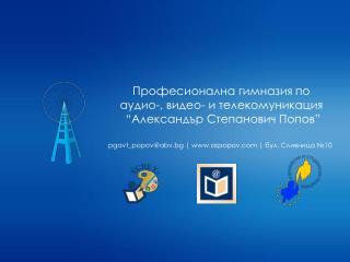 """Професионална гимназия по  аудио-, видео- и телекомуникация  """"Александър Степанович Попов"""""""