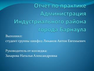 Отчет по практике Администрация Индустриального района города Барнаула