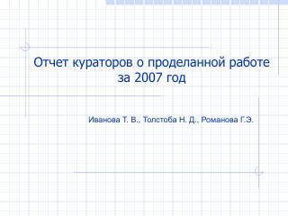 Иванова Т. В., Толстоба Н. Д., Романова Г.Э.