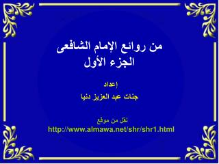 من روائع الإمام الشافعى الجزء الأول