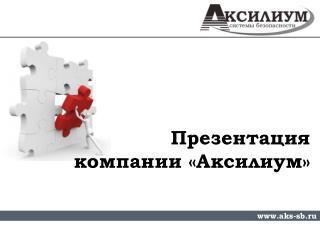 Презентация  компании «Аксилиум»