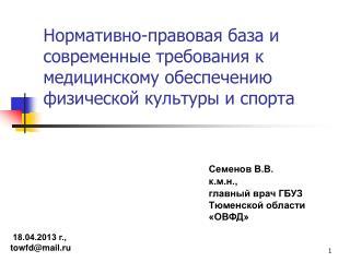 Семенов В.В. к.м.н.,  главный врач ГБУЗ Тюменской области «ОВФД»