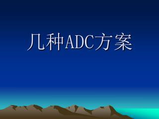 几种 ADC 方案