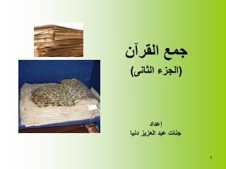 جمع القرآن (الجزء الثانى)