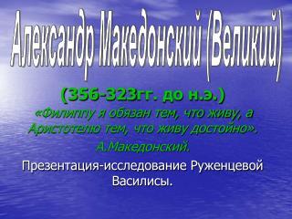 (356-323гг. до н.э.)