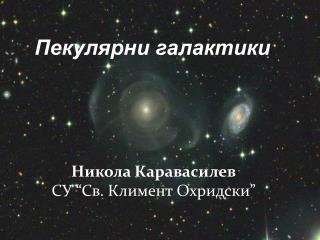 Пекулярни галактики