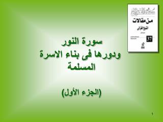 سورة النور  ودورها فى بناء الاسرة المسلمة (الجزء الأول)