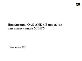 Презентация ОАО АНК « Башнефть» для выпускников УГНТУ