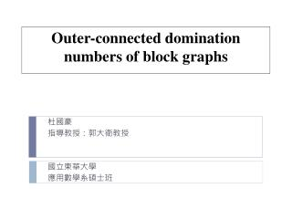 Outer-connected domination numbers of block graphs