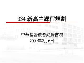 中華基督教會銘賢書院 2009年2月6日