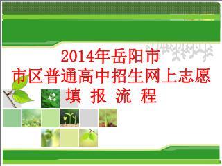 2014 年岳阳市 市区普通高中招生网上志愿填 报 流 程